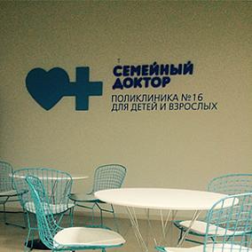 Клиника Семейный доктор на Варшавском