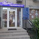 Парикмахерская «Авелия» на улице Белы Куна