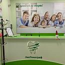 ЛенТомограф, диагностический центр