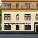 Центр репродукции Линия Жизни в Наставническом