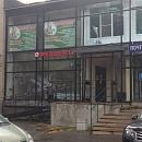 Центр Петергоф-Мед на Разводной