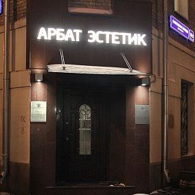Арбат Эстетик, клиника экспертной косметологии