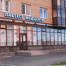 ЛабТест, сеть лабораторий и медицинских центров