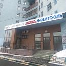 Стоматология Дента-Эль на Хачатуряна