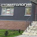 Стомат, стоматологическая клиника