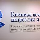Клиника лечения депрессий и фобий, специализированный психологический центр