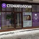 Этна Дент, стоматологическая клиника