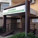 Клиника ортопедии и травматологии