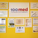 Стомед (100MED) в Лыткарино