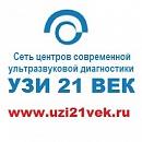 УЗИ 21 ВЕК, сеть центров ультразвуковой диагностики