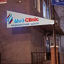 Мед-Клиник (Med-Clinic), многопрофильная клиника