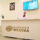 Клиника МЕДИКА на Дегтярной