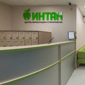 Центр Имплантации и Стоматологии ИНТАН на Димитрова