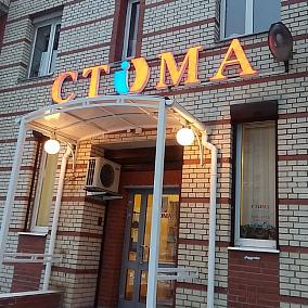 СТОМА, сеть стоматологических клиник