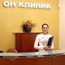 ОН КЛИНИК, сеть клиник