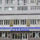 Городская клиническая больница № 15 имени О.М. Филатова