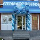 Визави, стоматология А.С. Бабикова