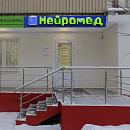 Нейромед, клиника Бородулиной Т.А.