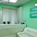 Первая Медицинская Клиника