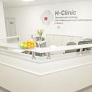Эйч-Клиник (H-Clinic), инфекционная клиника