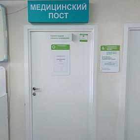 Клиническая поликлиника № 28