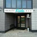 Frida Beauty Bar, Салон красоты
