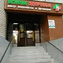 Основа здоровья, центр неврологии и ортопедии
