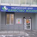 Качество жизни, медицинский центр