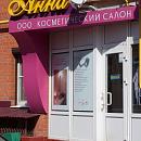 Косметический салон Анна