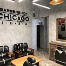 BARBERSHOP CHICAGO 1833 на Южнобутовской улице, 42