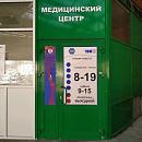 Медицинский центр Ортопед на Достоевского