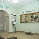 КДС Клиник, медицинский центр