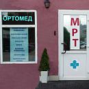 Промед Плюс, сеть многопрофильных клиник (ранее МРТ Ортомед)