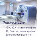 ГБУЗ ЛОКОД (Ленинградский Областной Клинический Онкологический Диспансер)