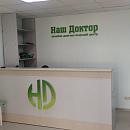 Медицинский центр Наш Доктор в Мехзаводе