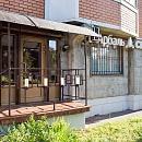 Стоматологическая клиника «Арбаль»