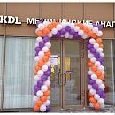 КДЛ (KDL), сеть клинико-диагностических лабораторий