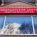 Кинезио (KINEZIO), медицинский центр профессора Васильевой Л.Ф.