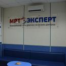 МРТ Эксперт Уфа, сеть диагностических центров