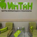 Центр имплантации и стоматологии ИНТАН на Новосмоленской
