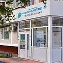 Медицинский центр в Марьино