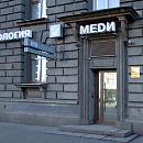 Клиника МЕДИ на Каменноостровском