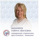 Михайлюк Галина Ивановна, онкогинеколог (гинеколог-онколог) в Санкт-Петербурге - отзывы и запись на приём