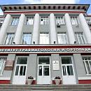 Новосибирский научно-исследовательский институт травматологии и ортопедии им. Я.Л.Цивьяна